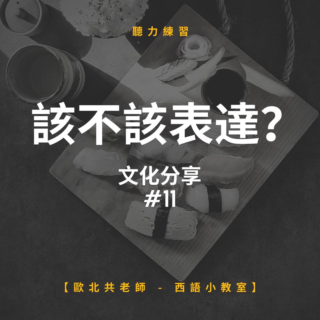 【#71Episode】 - 【該不該表達?】 文化分享 #11