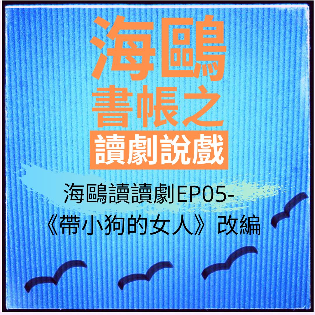 海鷗讀讀劇EP05-《帶小狗的女人》改編自契訶夫同名小說