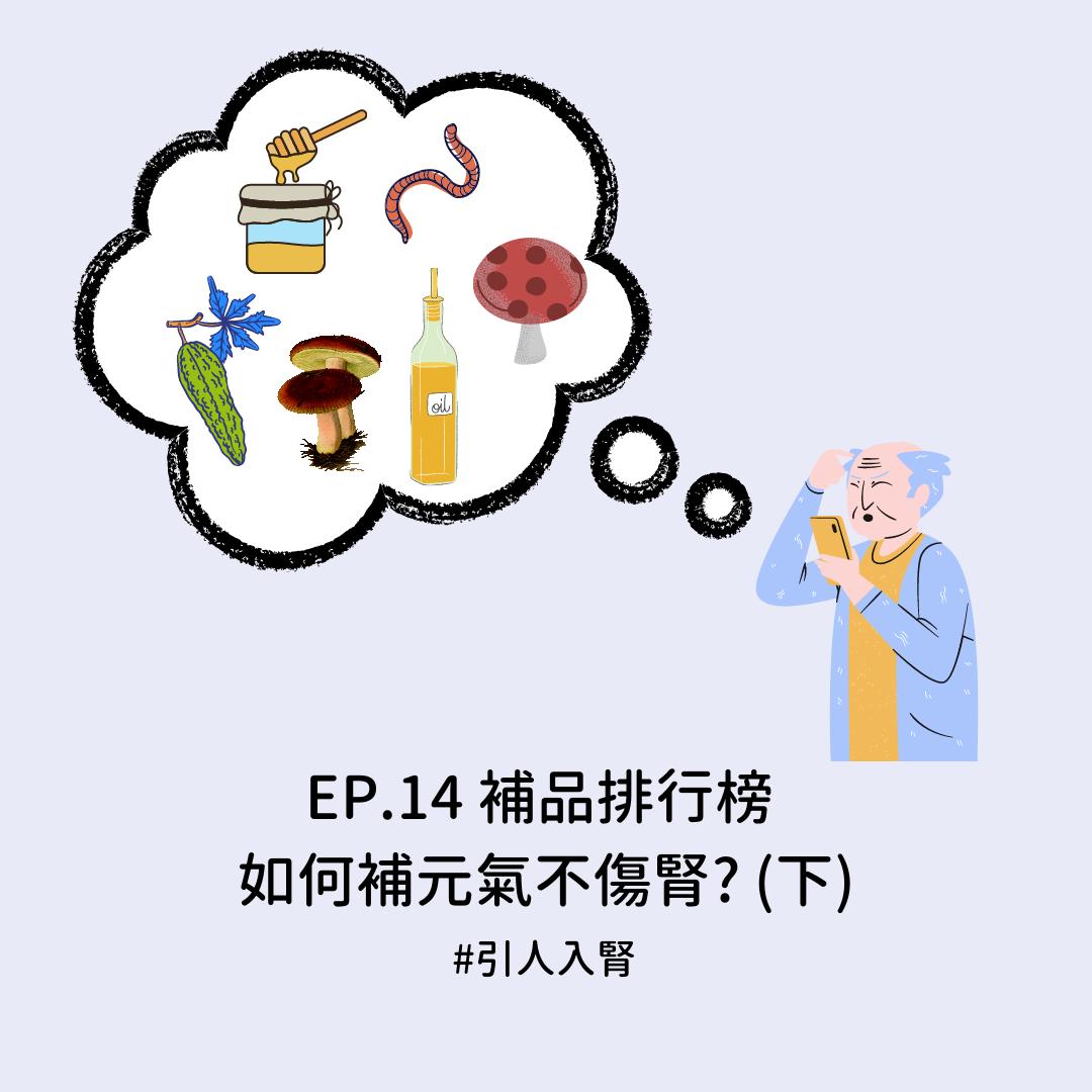 EP.14【時事】補品排行榜 如何補元氣不傷腎? (下)