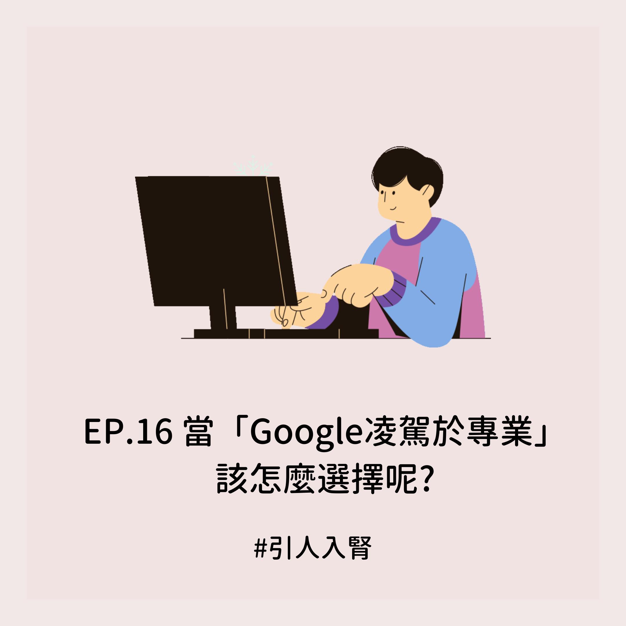 EP.16【時事】當「Google凌駕於專業」,該怎麼選擇呢?