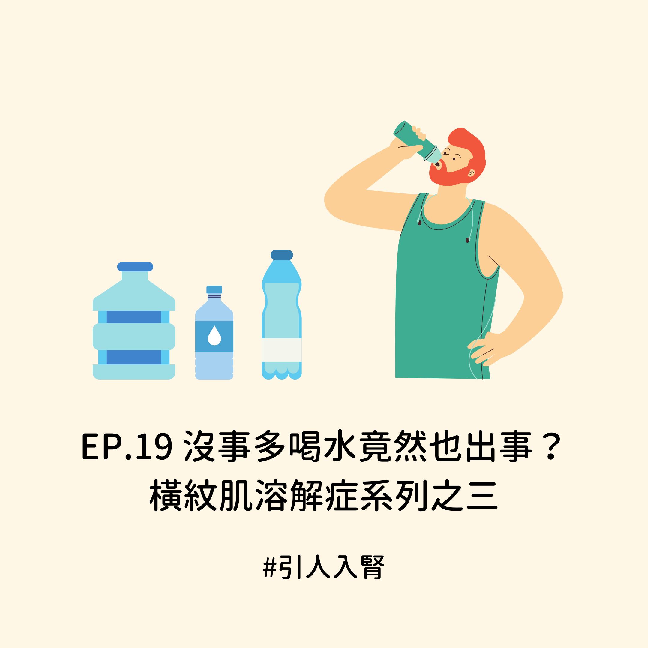 EP.19【故事】沒事多喝水竟然也會出事,橫紋肌溶解症系列之三