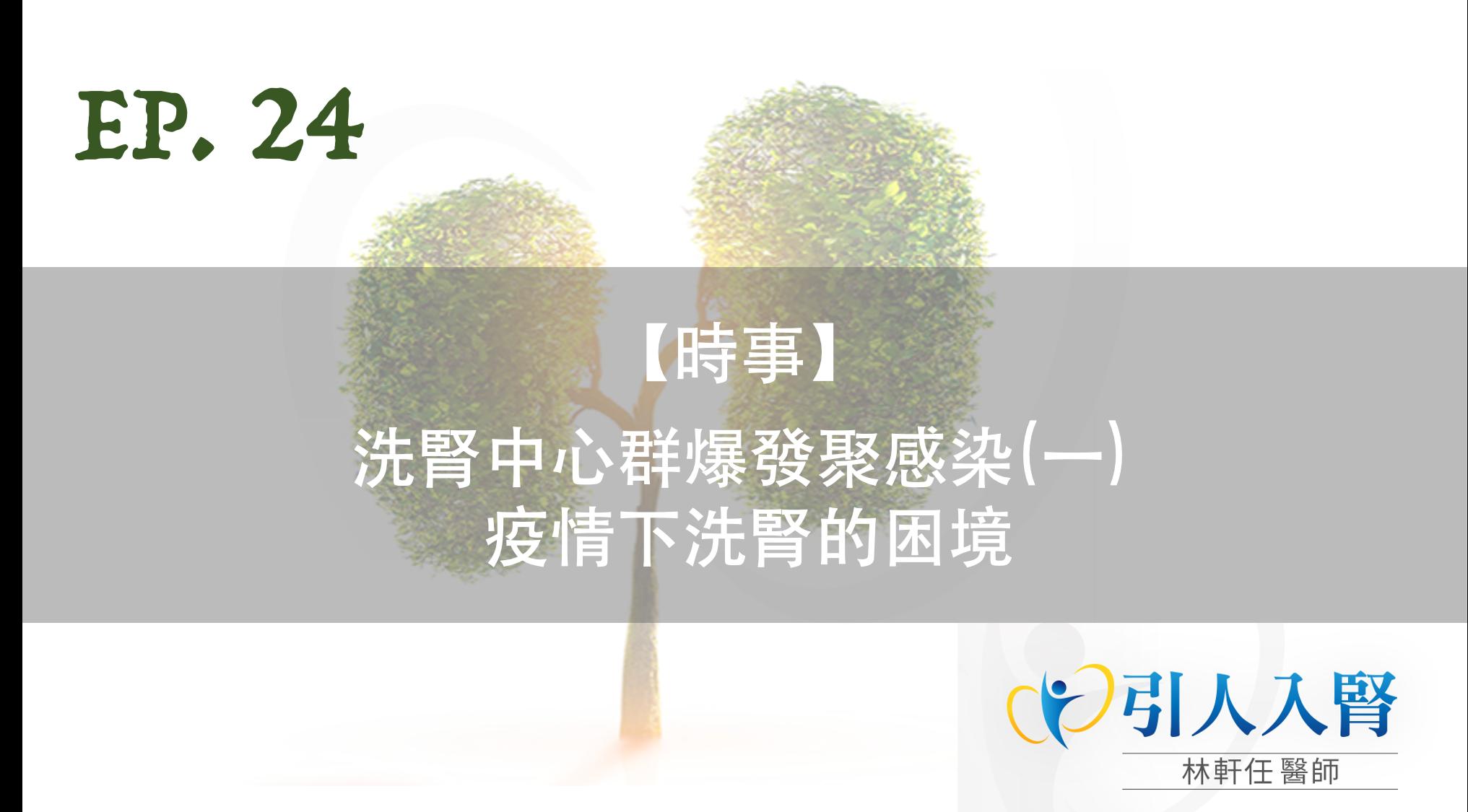 EP. 24 【時事】洗腎中心群爆發聚感染(一)-  疫情下洗腎的困境