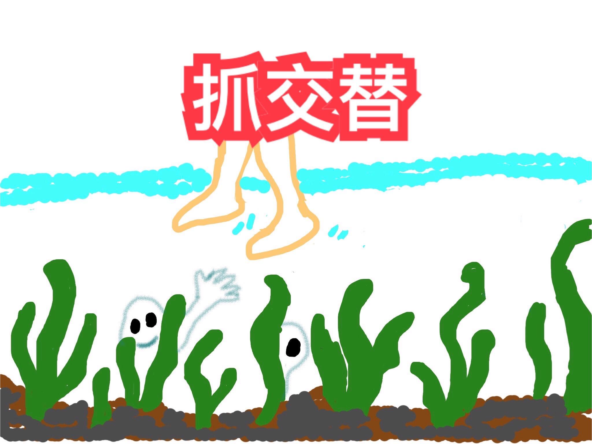 B6地下六層 / 民間傳說~ 抓交替!?