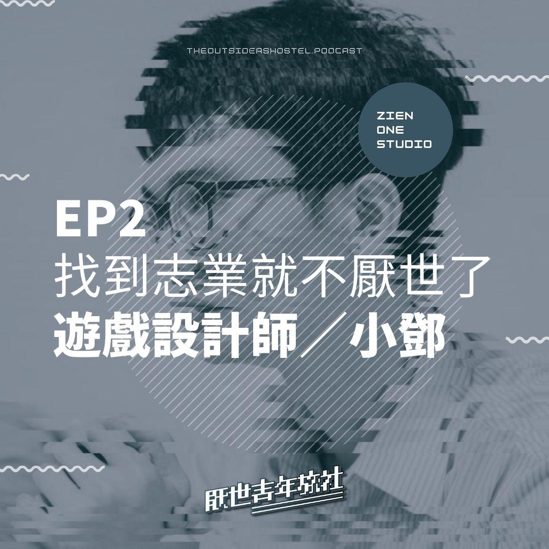 EP2|「我就是想做遊戲」找到志業就勇往直前:遊戲設計師/小鄧|Season 1 厭世青年旅社