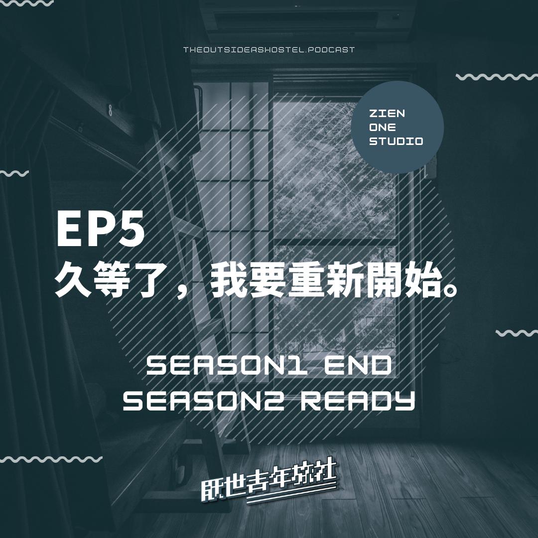 EP5|久等了,我要重新開始。|Season 1 厭世青年旅社【END】