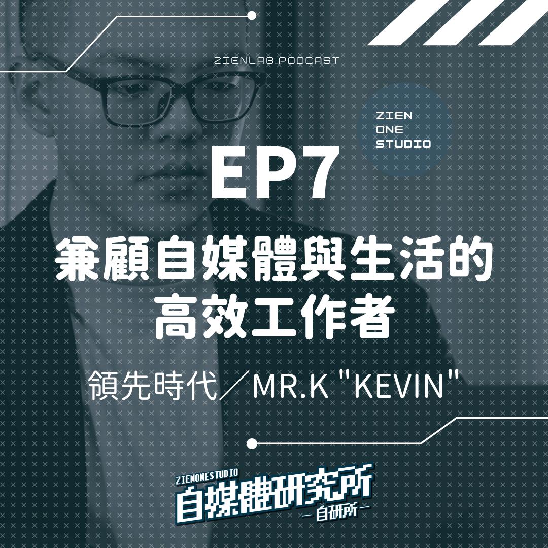 "EP7 兼顧自媒體與生活的高效工作者:領先時代/Mr.K ""Kevin"" Season2"