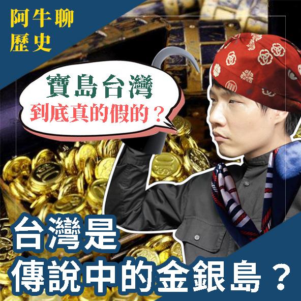 台灣是東亞的金銀島?台灣真的有寶藏存在嗎?
