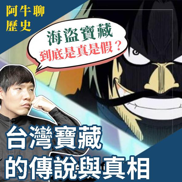 台灣海賊王的寶藏:林道乾與蔡牽寶藏的傳說與真相