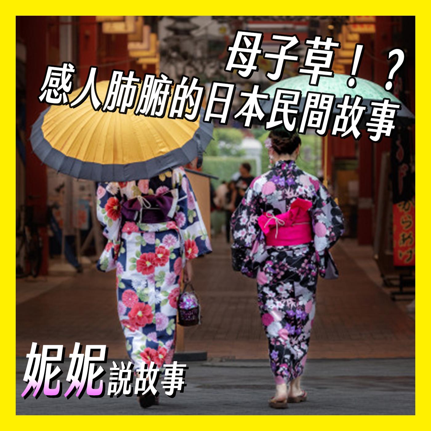 S2 EP.15【大世界小故事】媽媽的眼淚如何編織成相思的母子草? 日本民俗故事