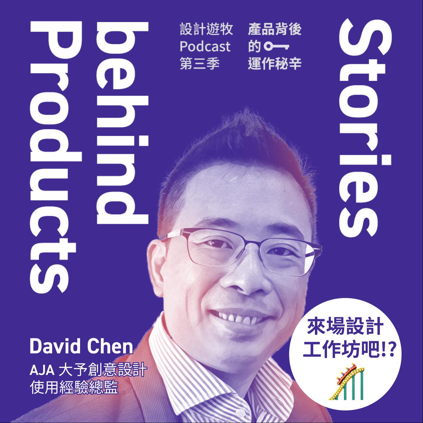 S3EP26 卡住了,就來場設計工作坊吧!? |陳文剛 David Chen|AJA 大予創意設計、工作坊設計、工作坊迷思與成功關鍵