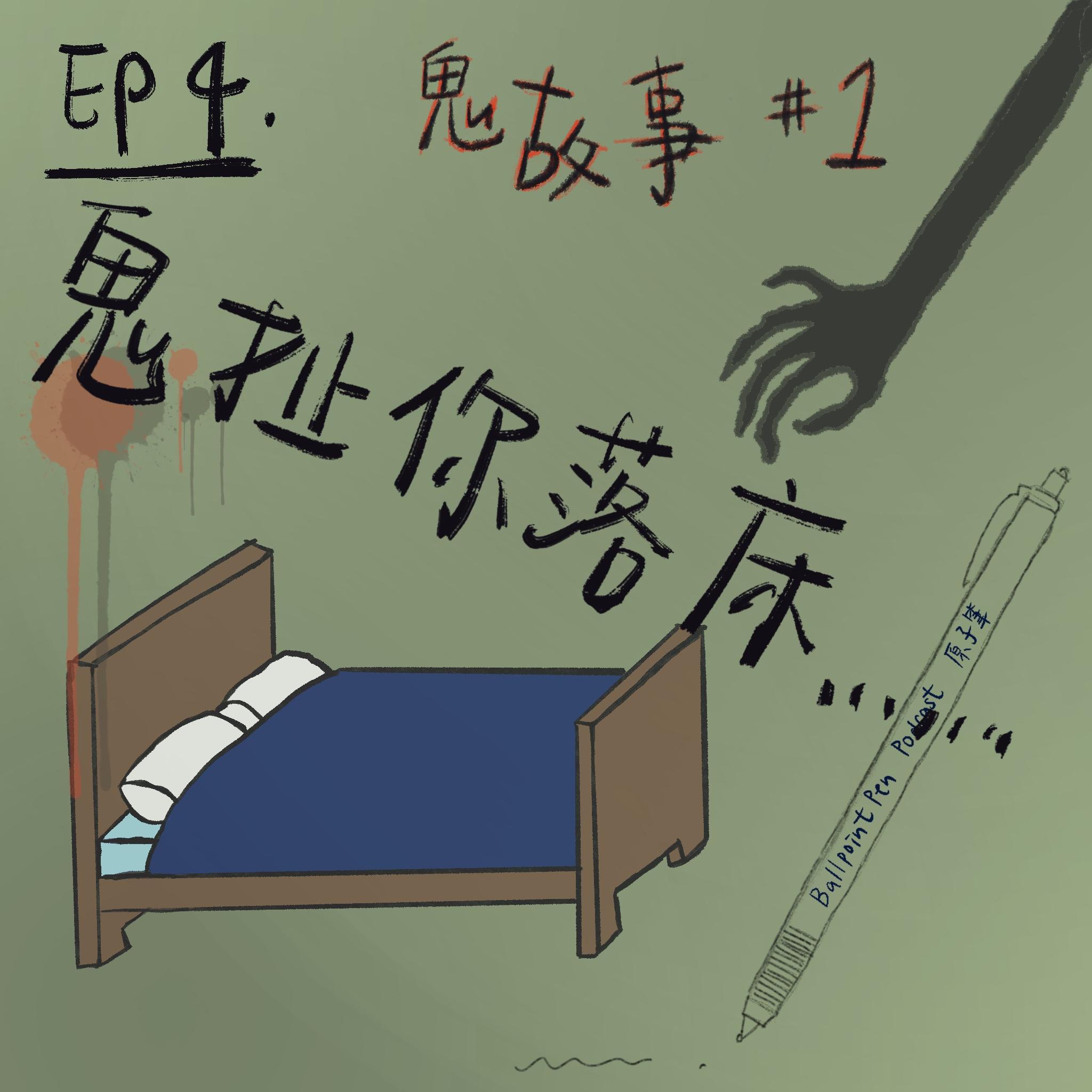 EP4 鬼故事#1 - 鬼扯你落床⋯⋯