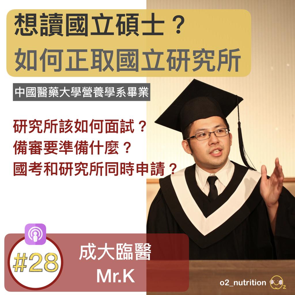 #28 如何正取國立研究所?中國醫學長教你申請到想要的學校- Mr.K
