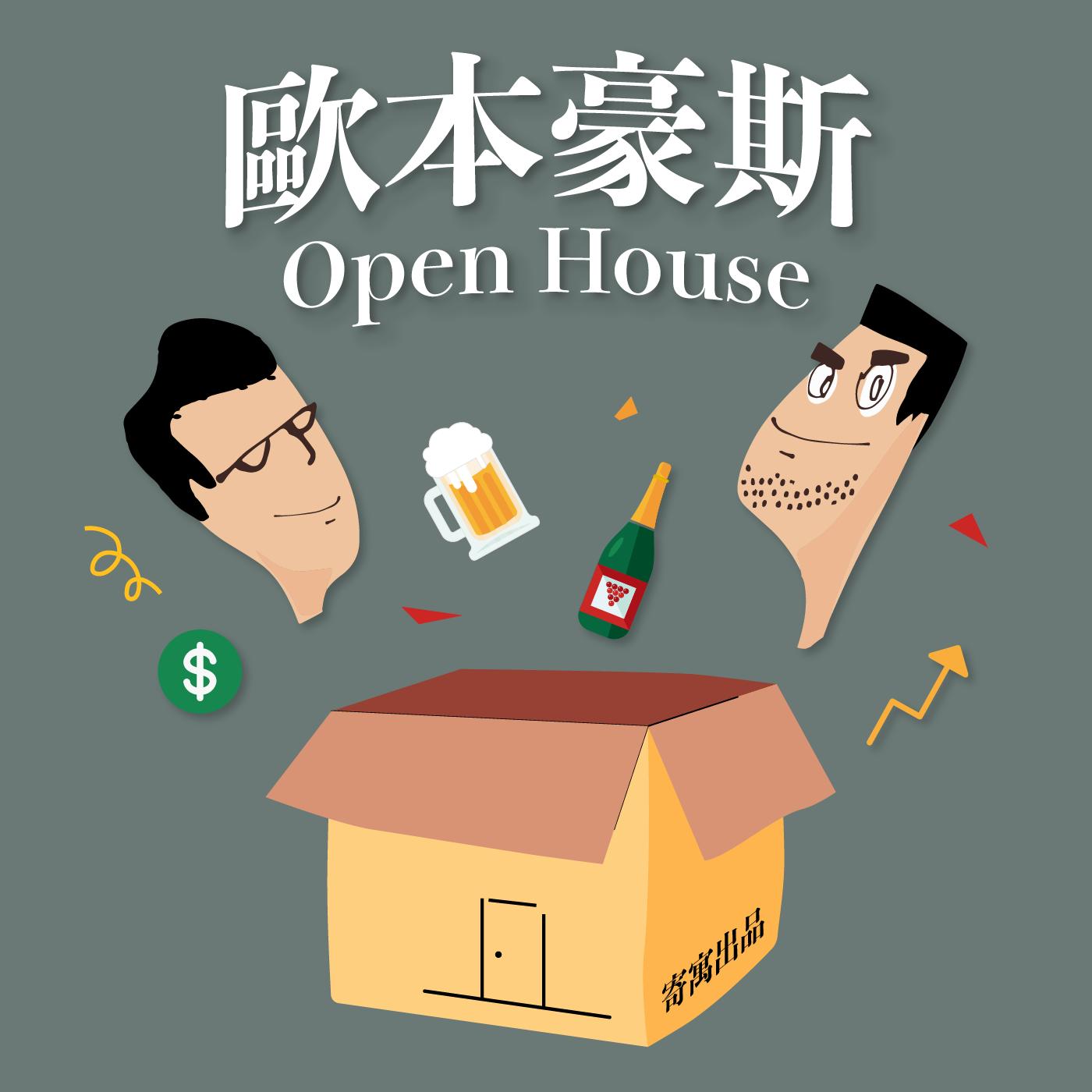 當包租公輕鬆賺?在夾縫中求生存的二房東 ft. Zuker 創辦人 Robyn|Ep.2 歐本豪斯 Open House