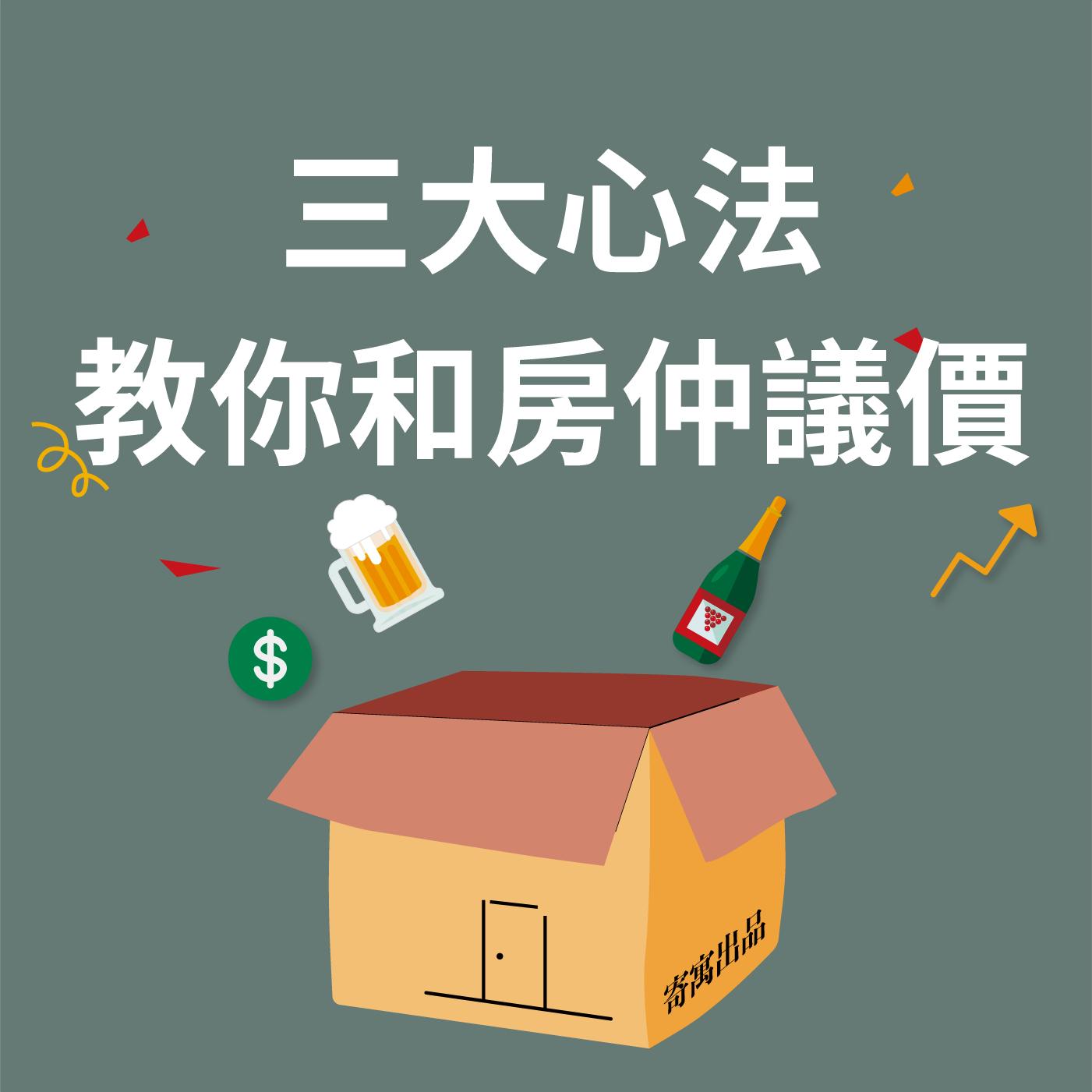 【買房攻略】三大心法教你和房仲議價|S3 EP1 歐本豪斯 Open House
