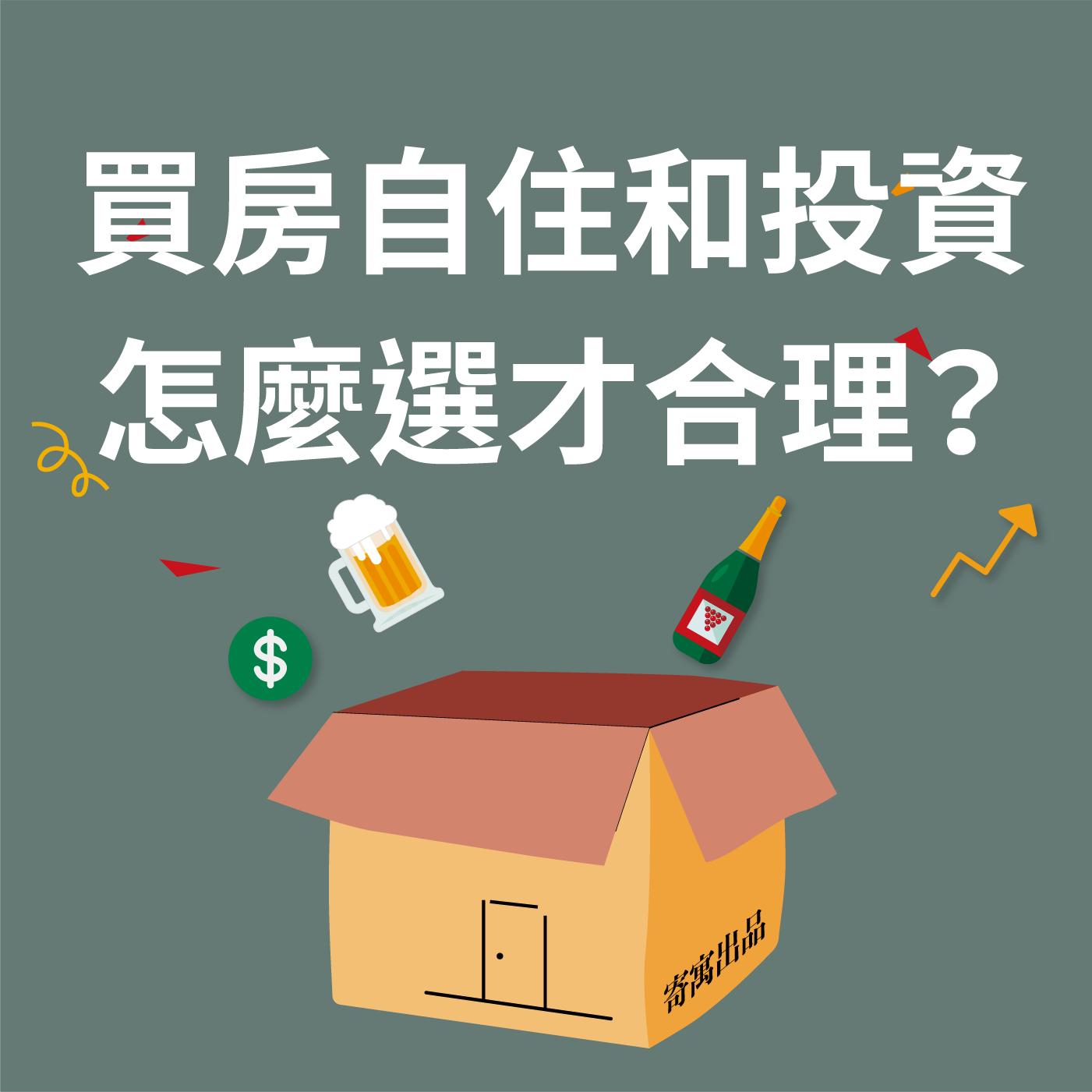 【買房攻略】買房自住或投資怎麼選才合理?|S3 EP2 歐本豪斯 Open House