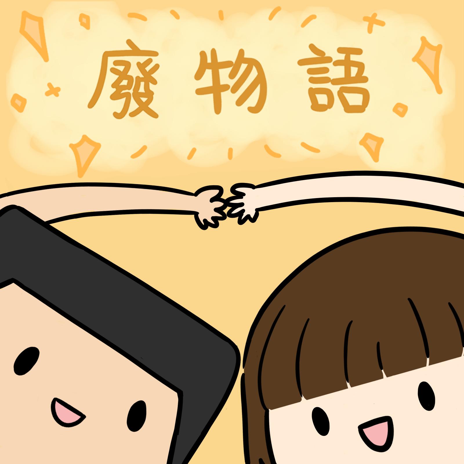 EP7 · 閒聊&嗆嗆親中people