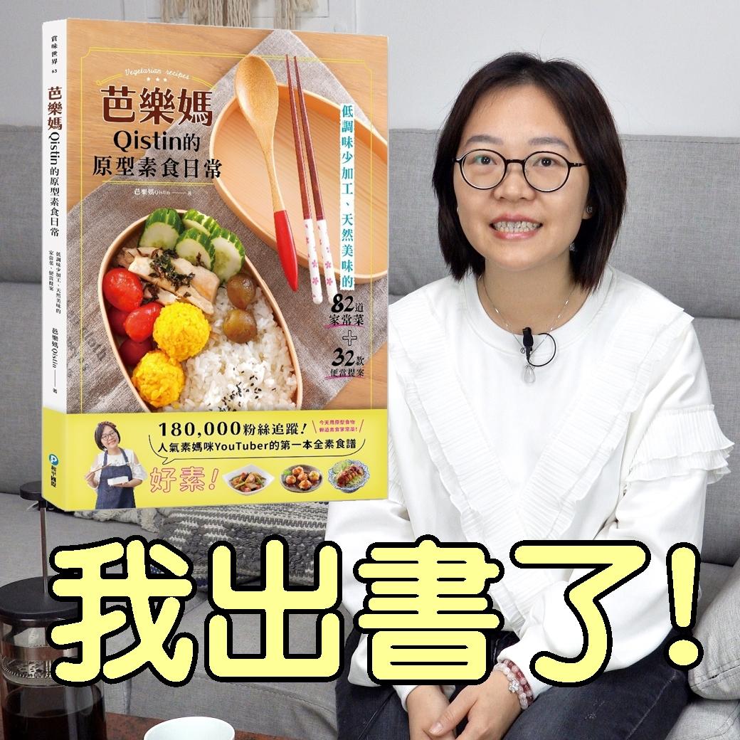 我出書了! 《芭樂媽Qistin的原型素食日常》開放預購,內容有彩蛋!