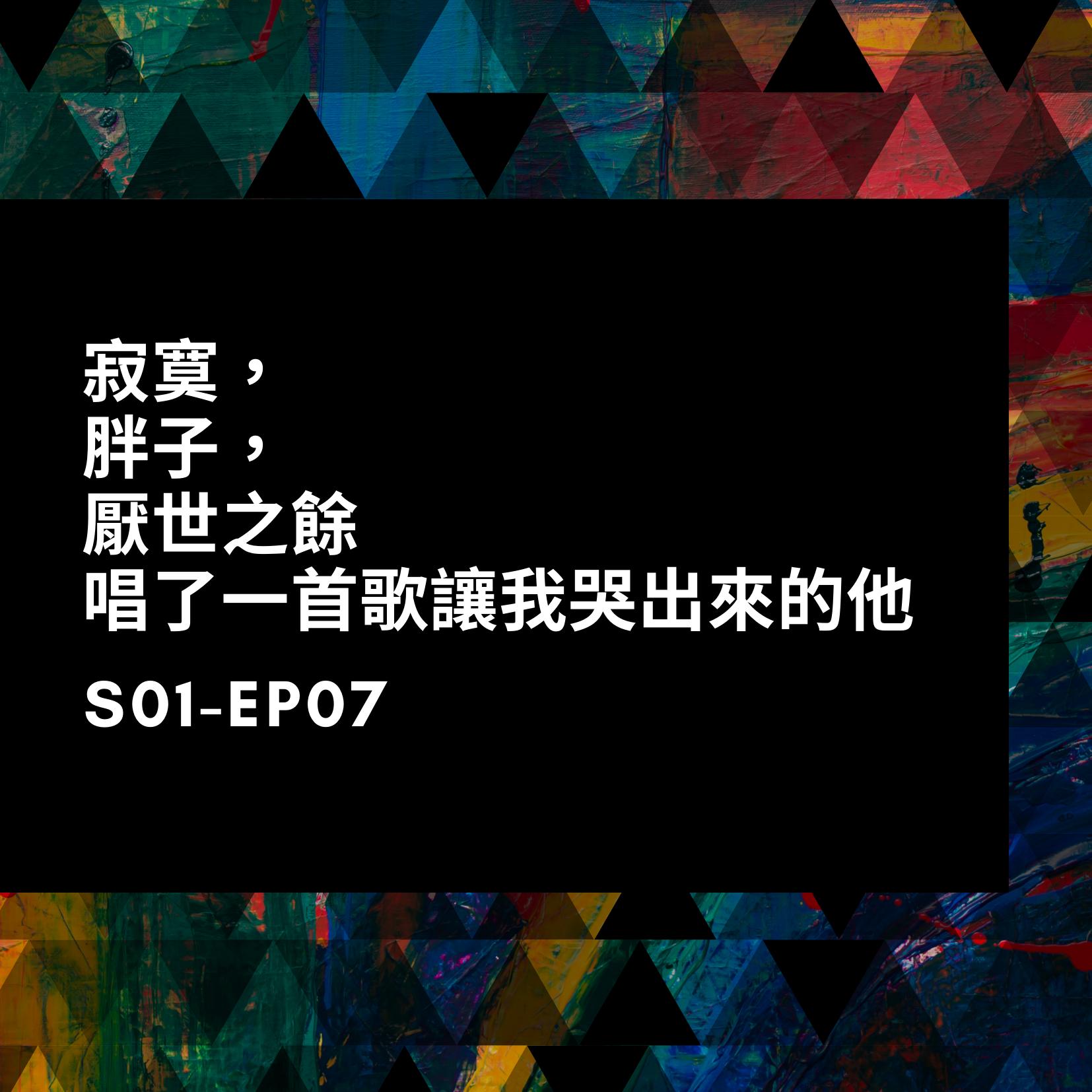 S01-EP07 厭世之餘唱了一首歌讓我哭的他 Feat. 曹策勛 (音量修正)