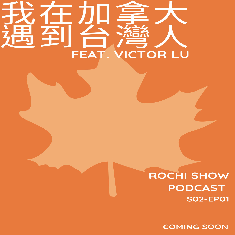 S02-EP01 我在加拿大遇到的台灣人 Feat. Victor Lu