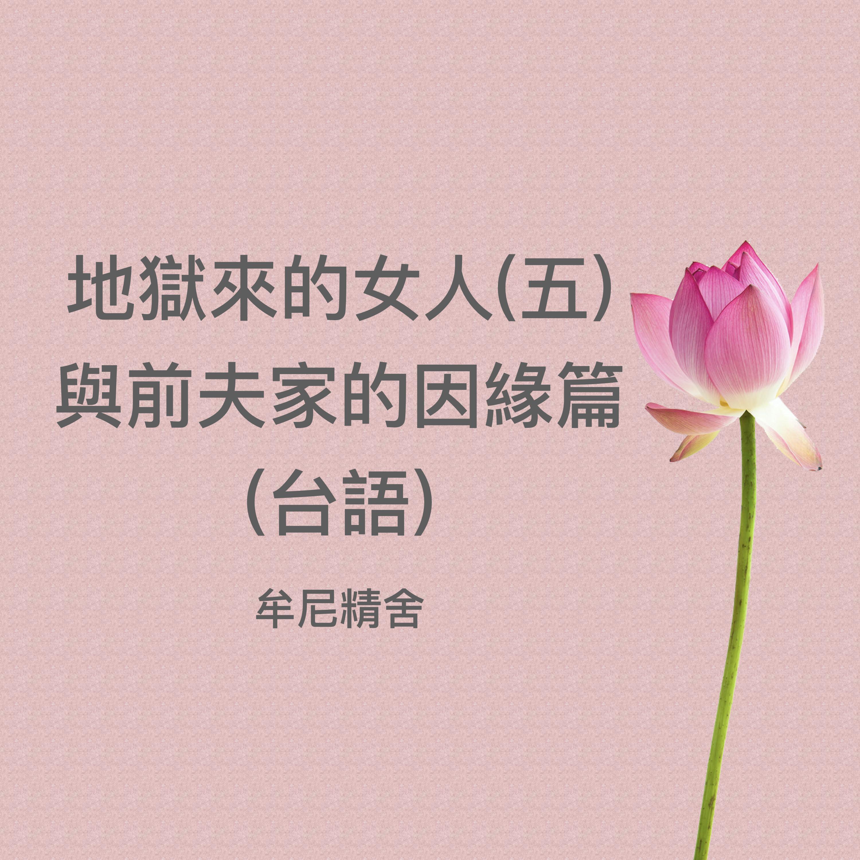 地獄來的女人(五)-與前夫家的因緣篇(台語)