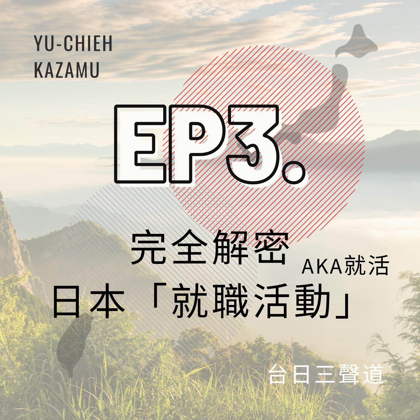 3. 日本就職活動 aka「就活」完全解密 w/ Kazamu