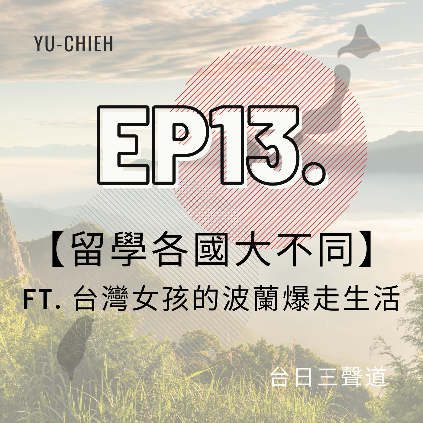 13. 【留學各國大不同】 ft. 台灣女孩的波蘭爆走生活Podcast