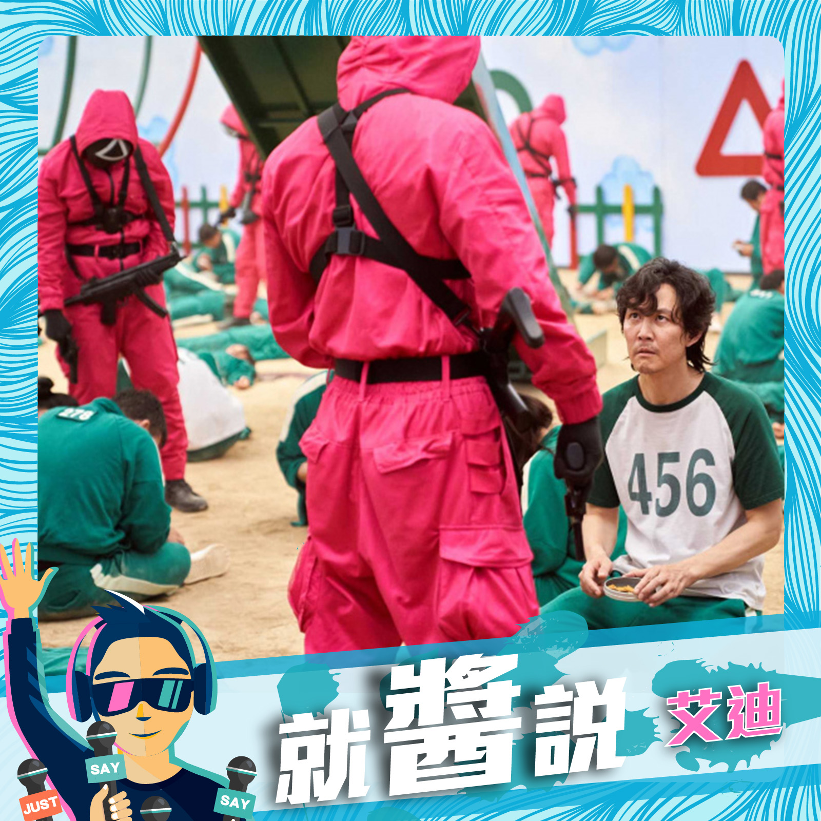 EP.240|《魷魚遊戲》第二季計畫 各種秘密彩蛋揭陋無疑【Squid Game】