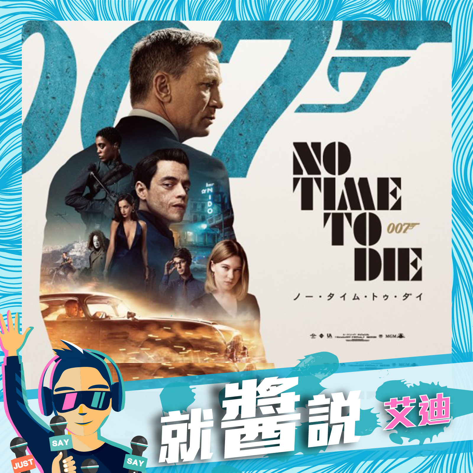 EP.248|《007:生死交戰》龐德最後一集?完美大結局【No Time To Die】