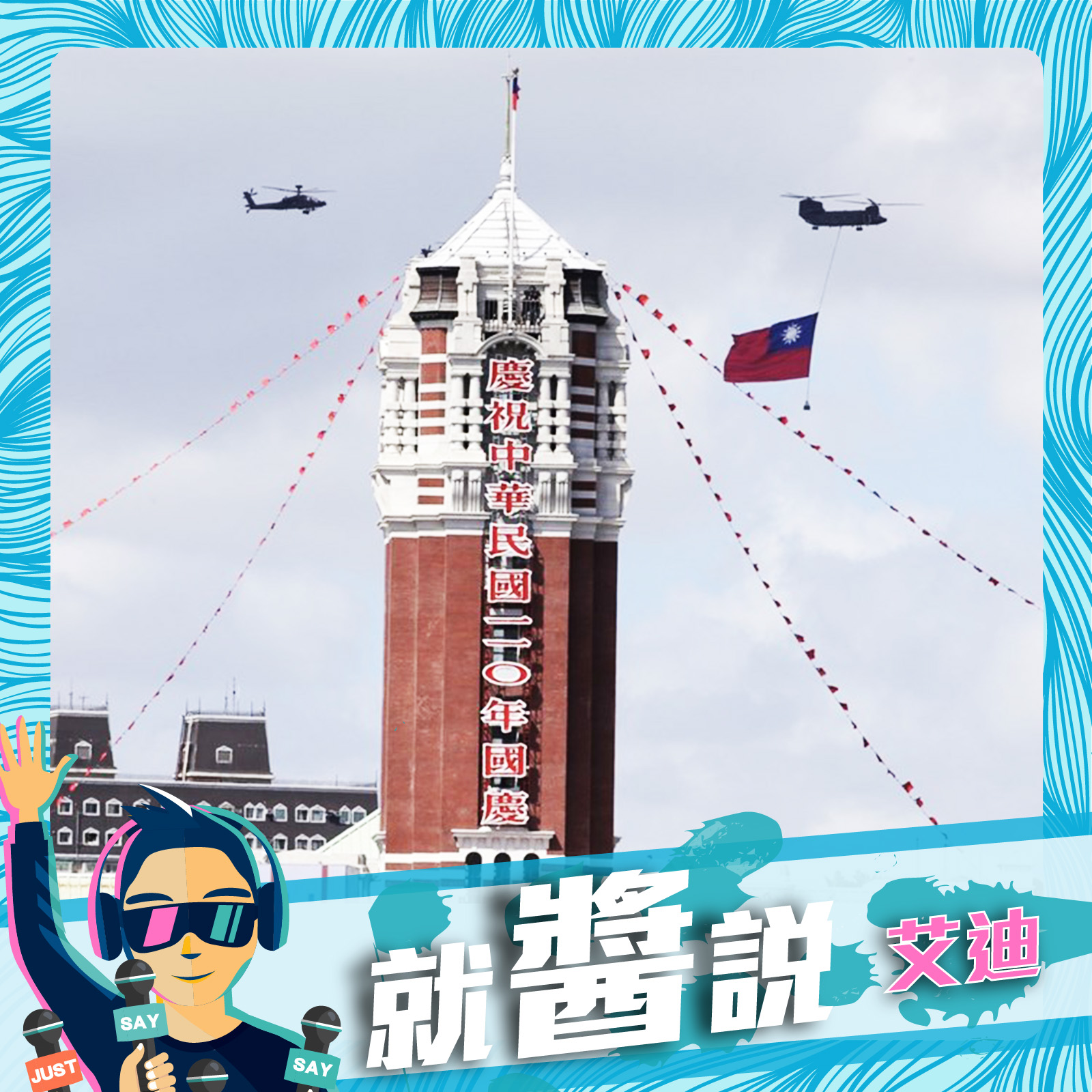 EP.251 雙十國慶「中華民國生日快樂」團結守台灣 【Double Ten National Day】