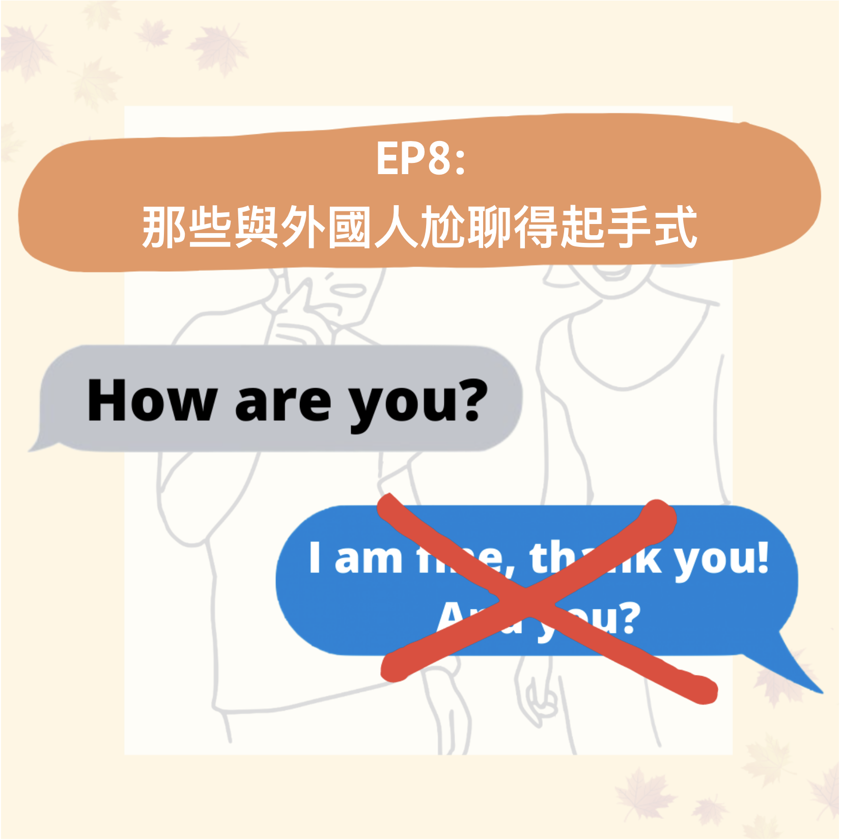 EP.8|那些與外國人尬聊的起手式#艾咪底加