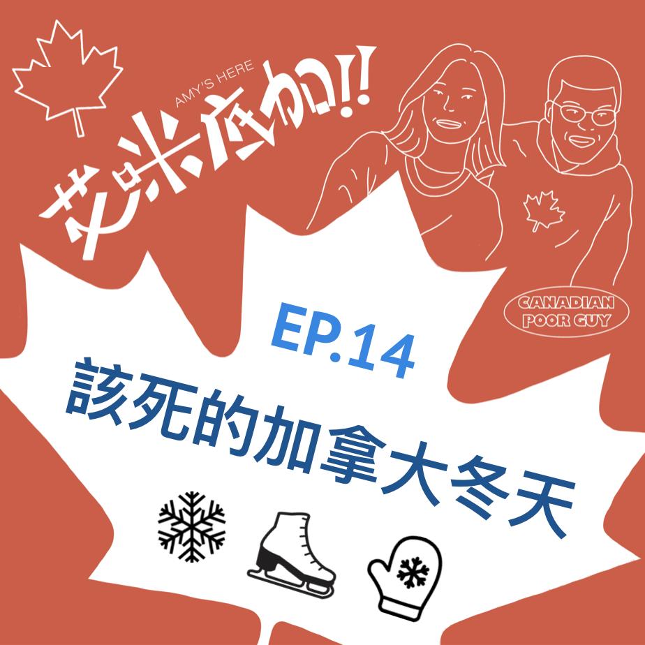 EP.14|該死的加拿天冬天#艾咪底加