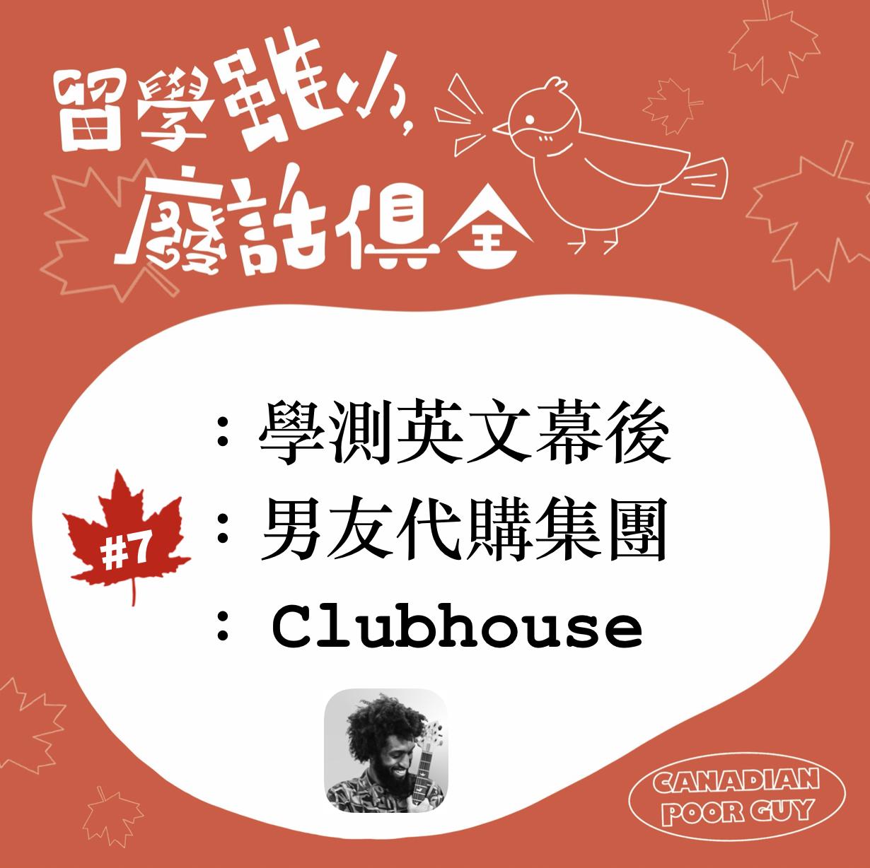 【留學雖小廢話俱全】#7:學測英文幕後、男友代購集團、Clubhouse