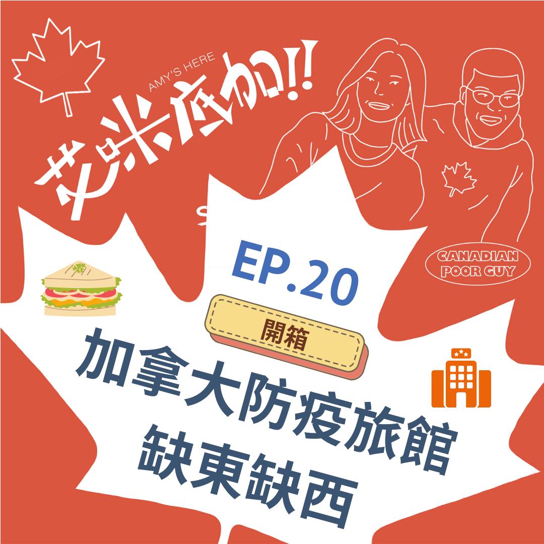 EP.20|加拿大防疫旅館缺東缺西#艾咪底加