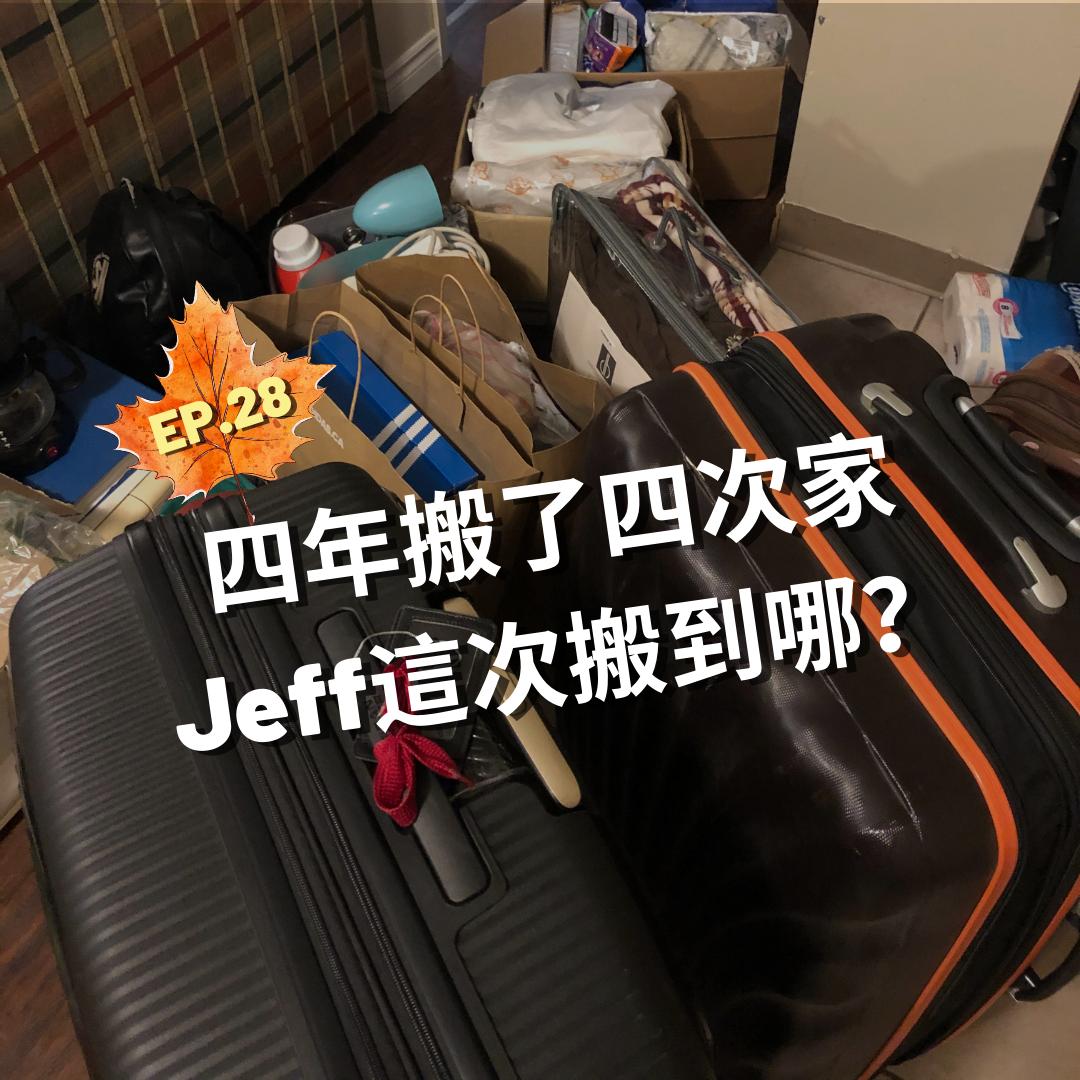 EP.28| 四年搬了四次家?Jeff這次搬到哪?#艾咪底加