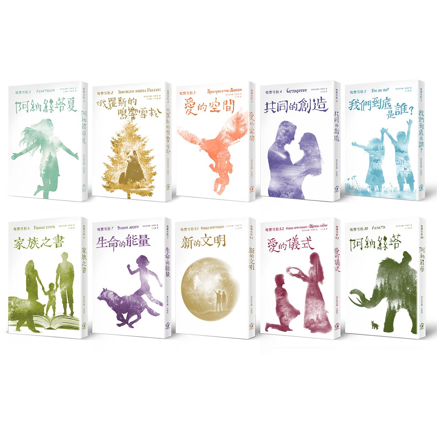 087.【鳴響雪松第九册】第九章造物者最大的禮物
