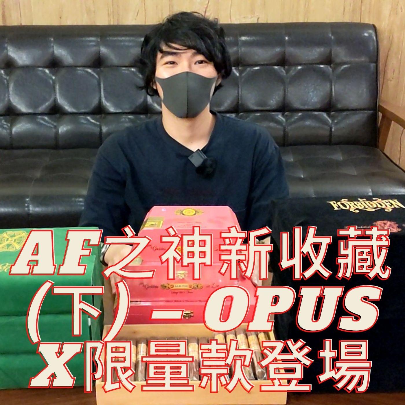 【Steven雪茄客】AF收藏介紹第四彈(下) - OPUS X神之限量款系列介紹 & OPUS X 味道解析!
