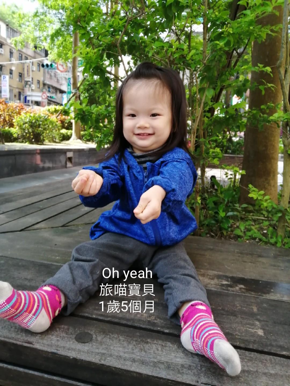 旅喵寶貝 Oh yeah 1歲5個月囉!