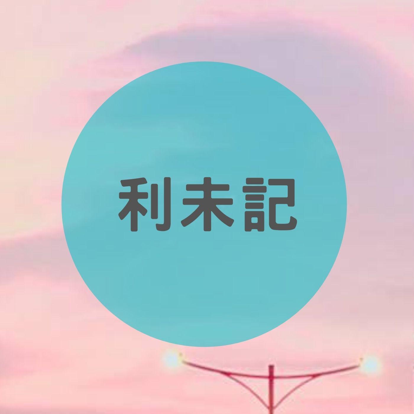 舊約_利未記第01章