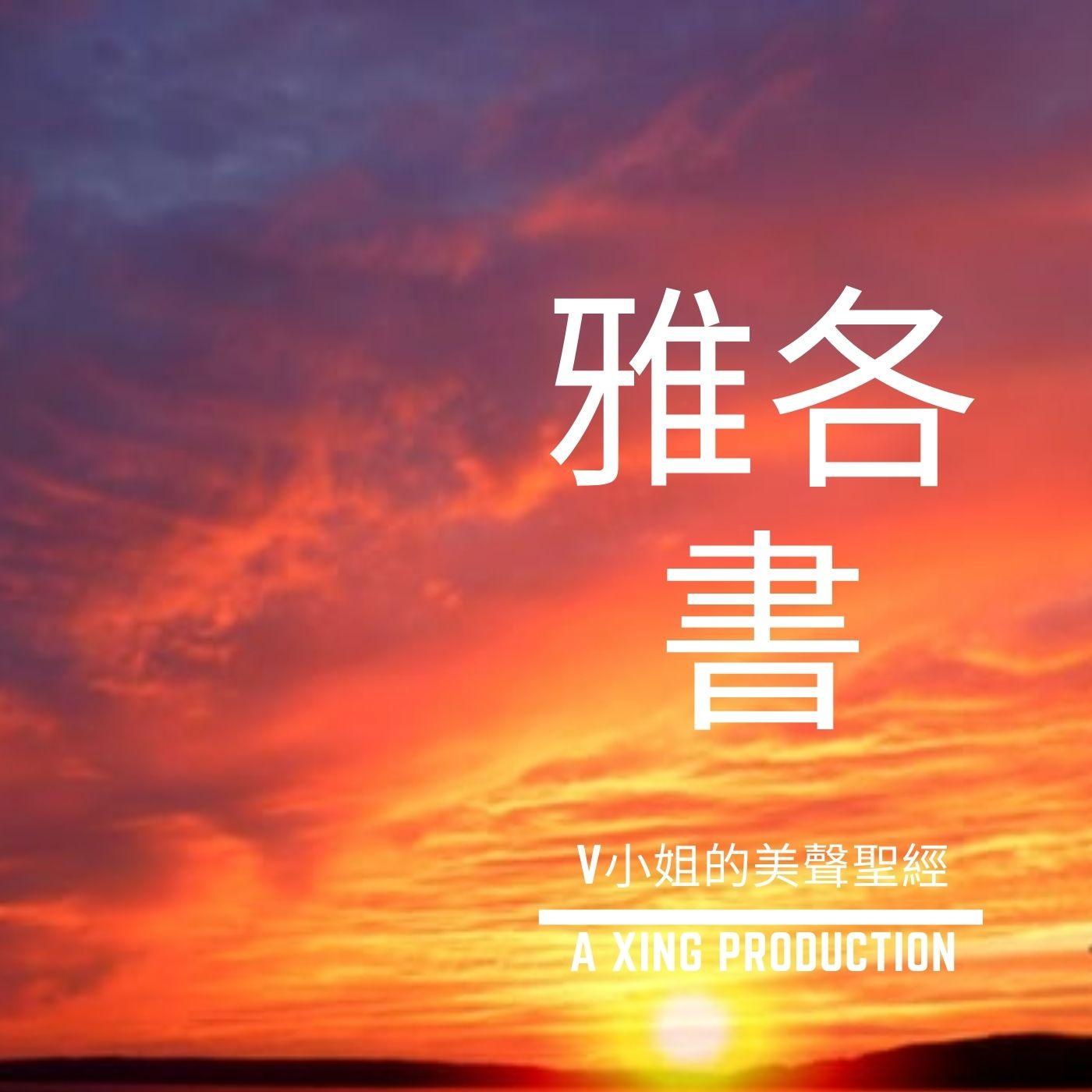新約_雅各書第01章