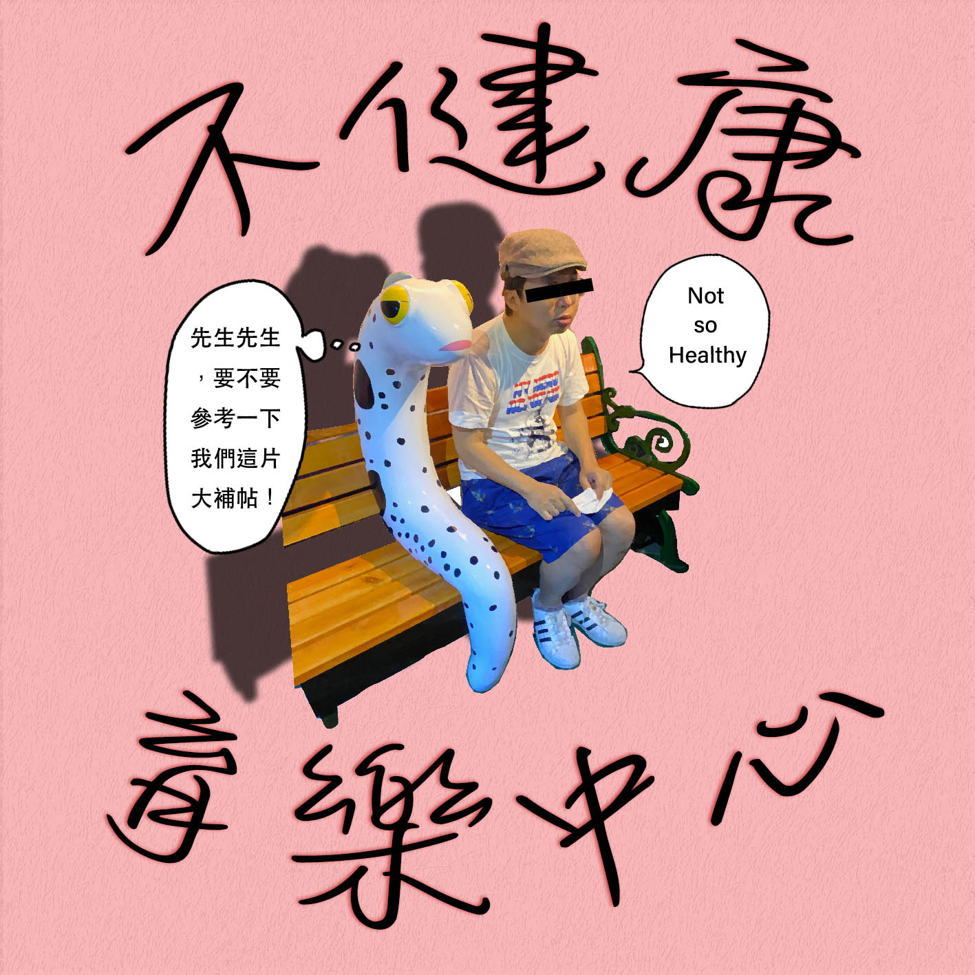 EP15 - 閒聊酒吧:在台灣,當兵就是學會製作假資料,然後和鄰兵討論肛肛好的議題!2020.10.17(下)