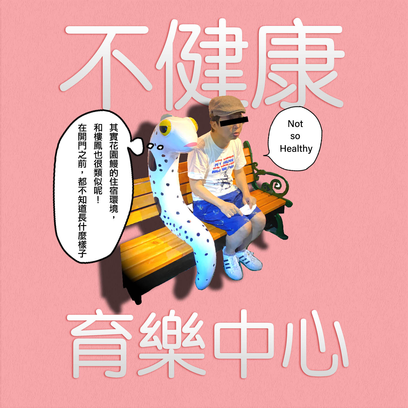 EP51 - 會客室:台灣樓鳳與性產業研究達人 張榮哲。和專業人士研討台灣性產業的發展,以及論文裡面被刪掉的精華!