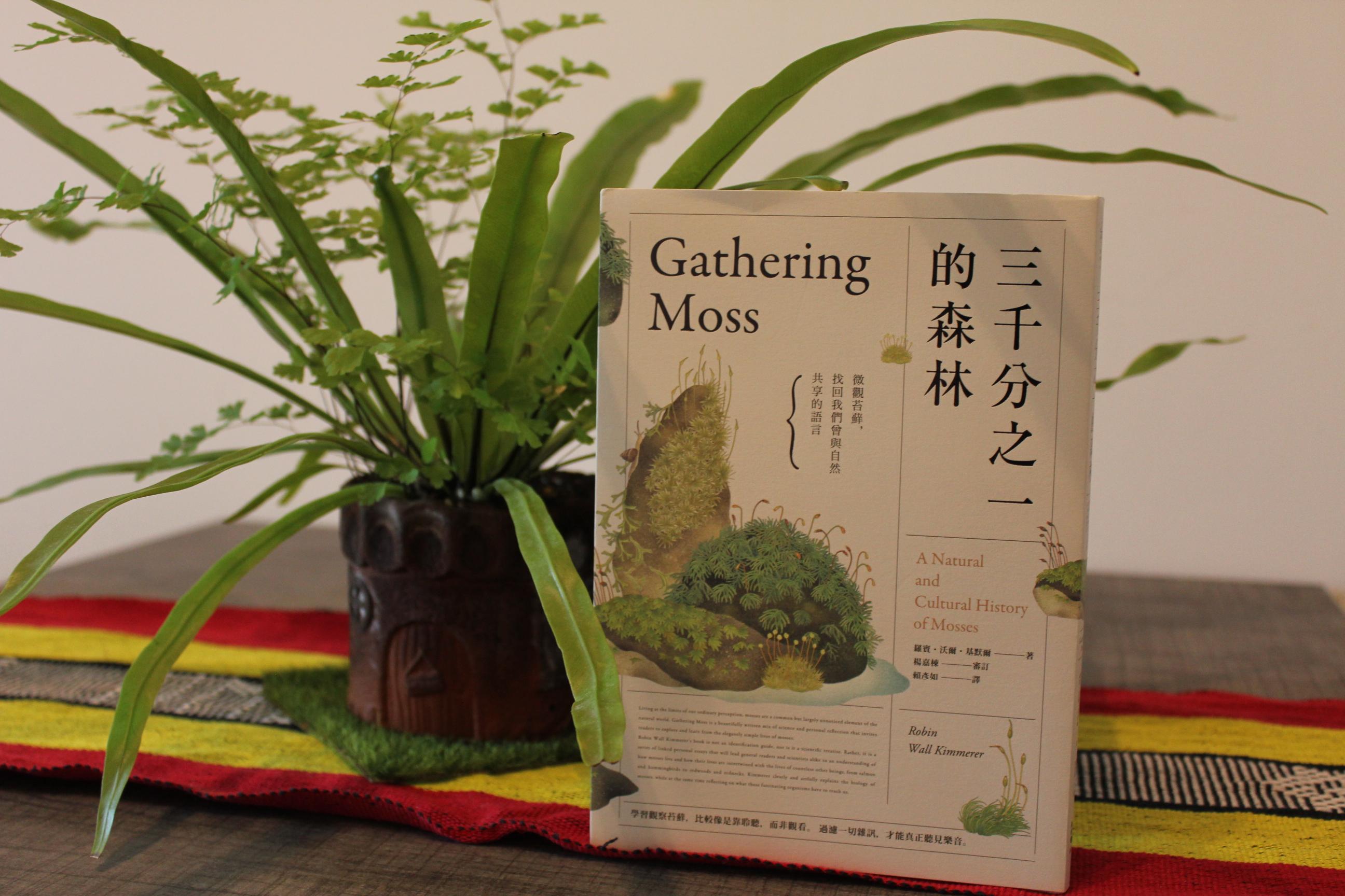 第12集(2021/6/3)WFH Book-hopping Challenge Day 2: 森林裡的綠色雪花