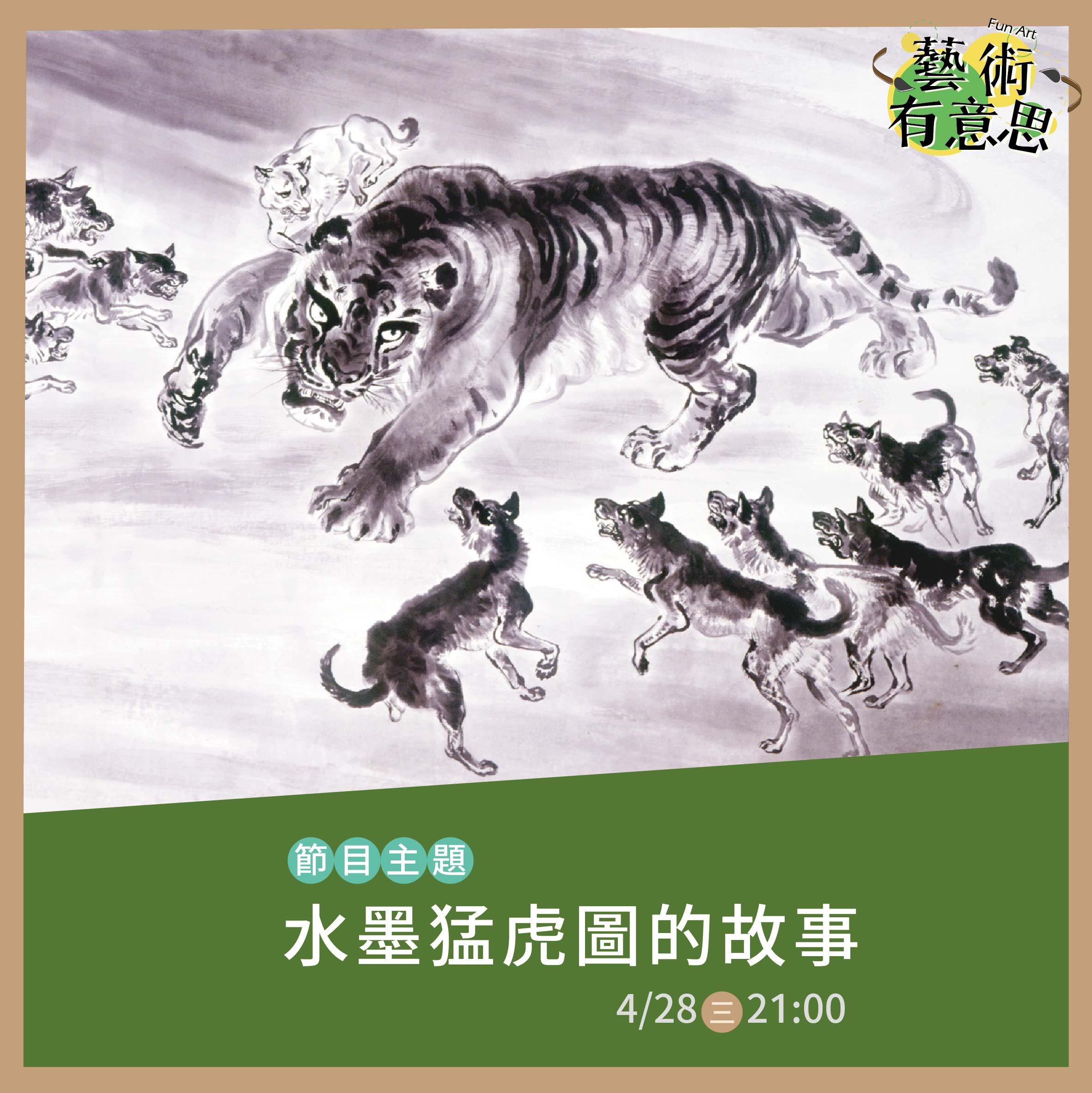 藝術有意思Ep34-水墨猛虎圖的故事