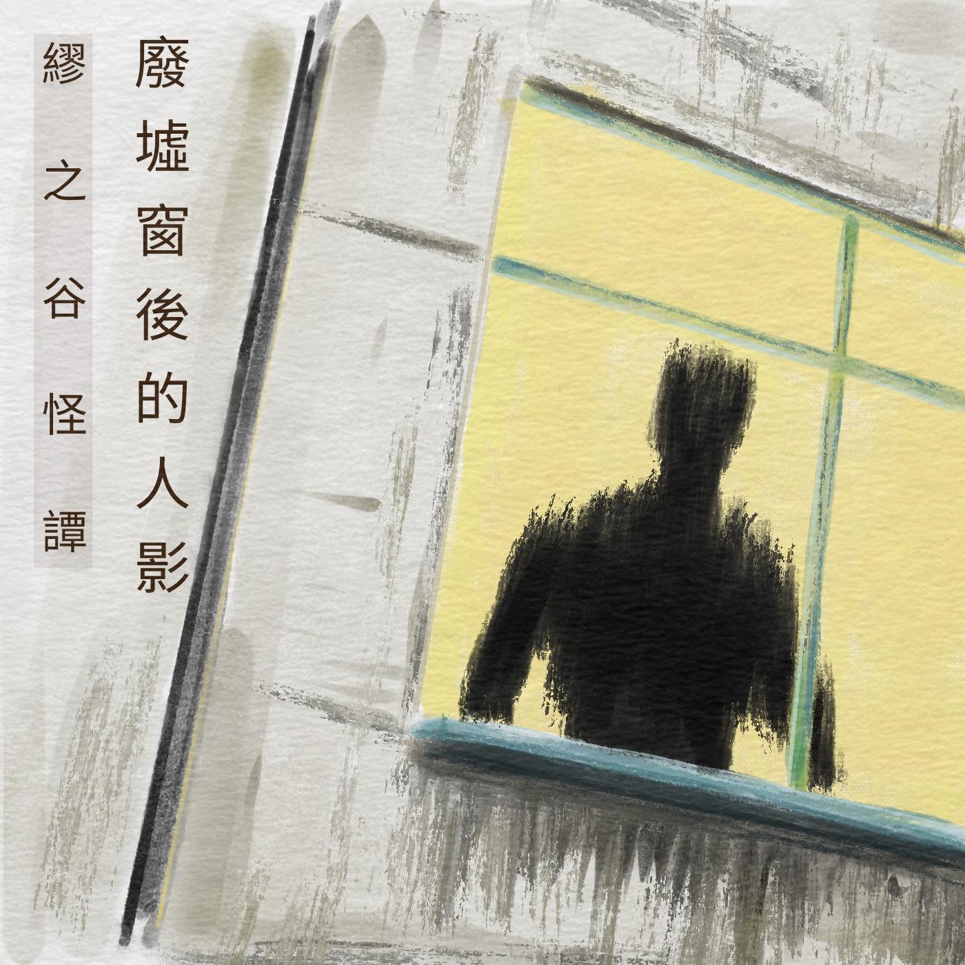 《繆之谷怪譚》第六章:廢墟窗後的人影
