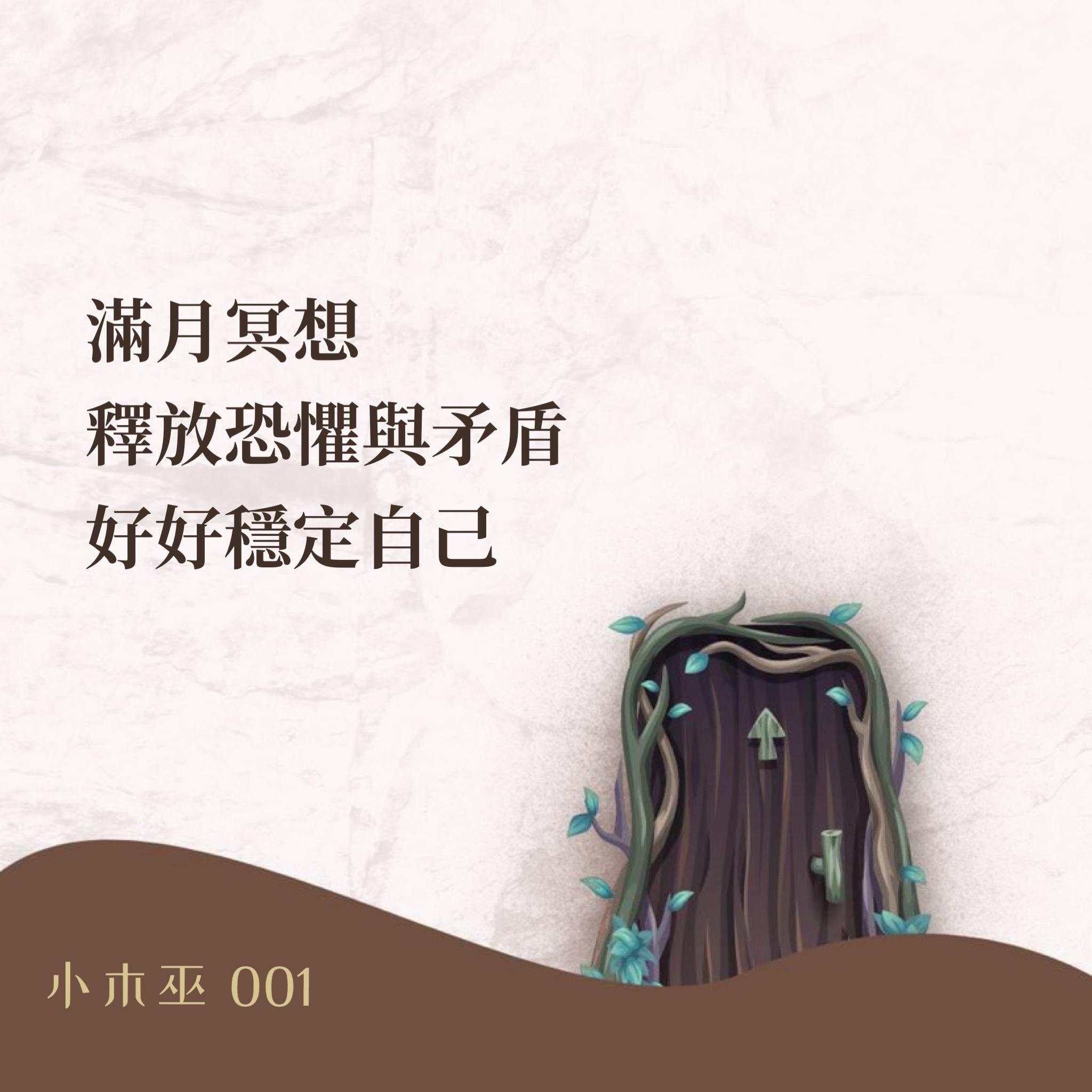 小木巫 001|滿月冥想,釋放恐懼與矛盾,好好穩定自己