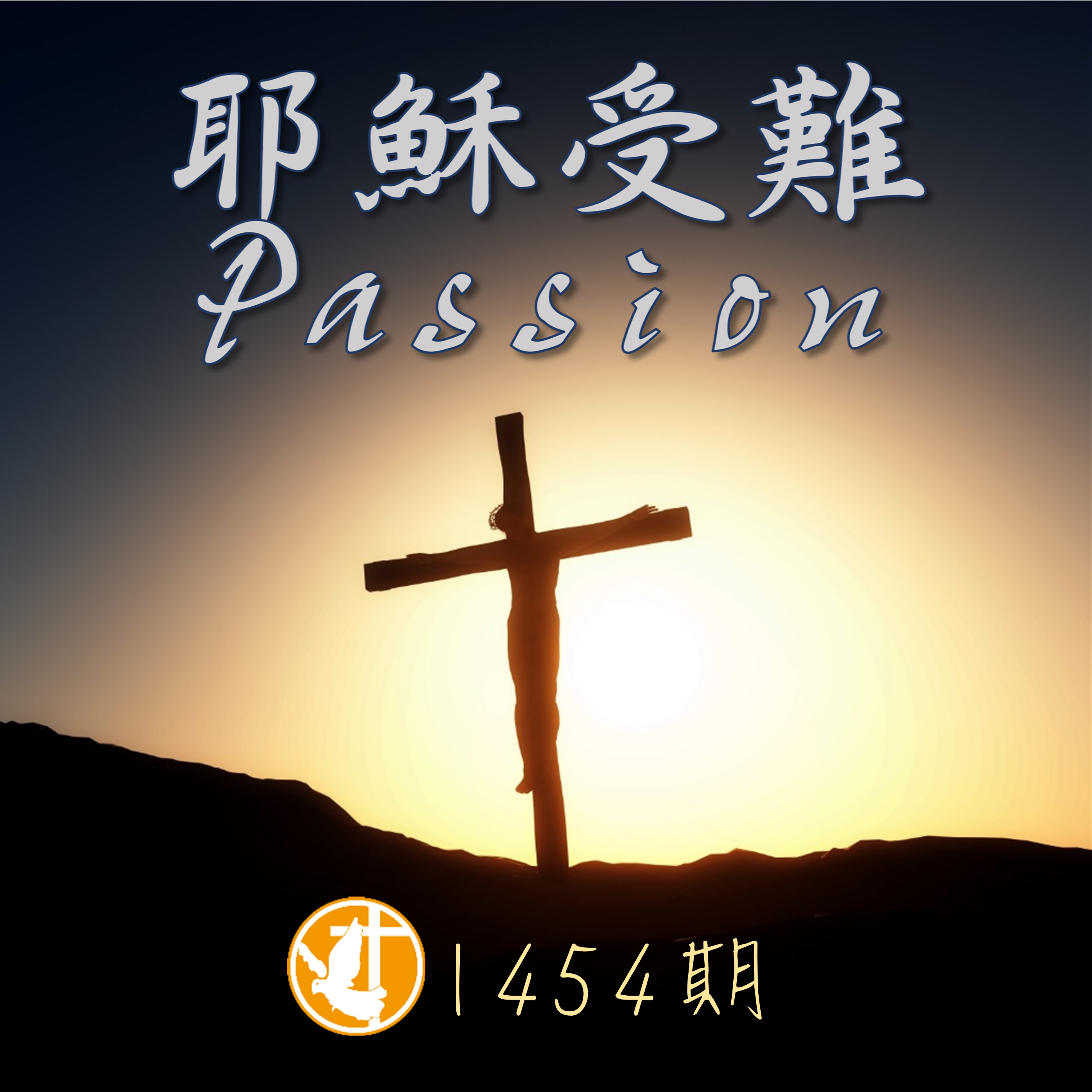 1454期   耶穌受難Passion