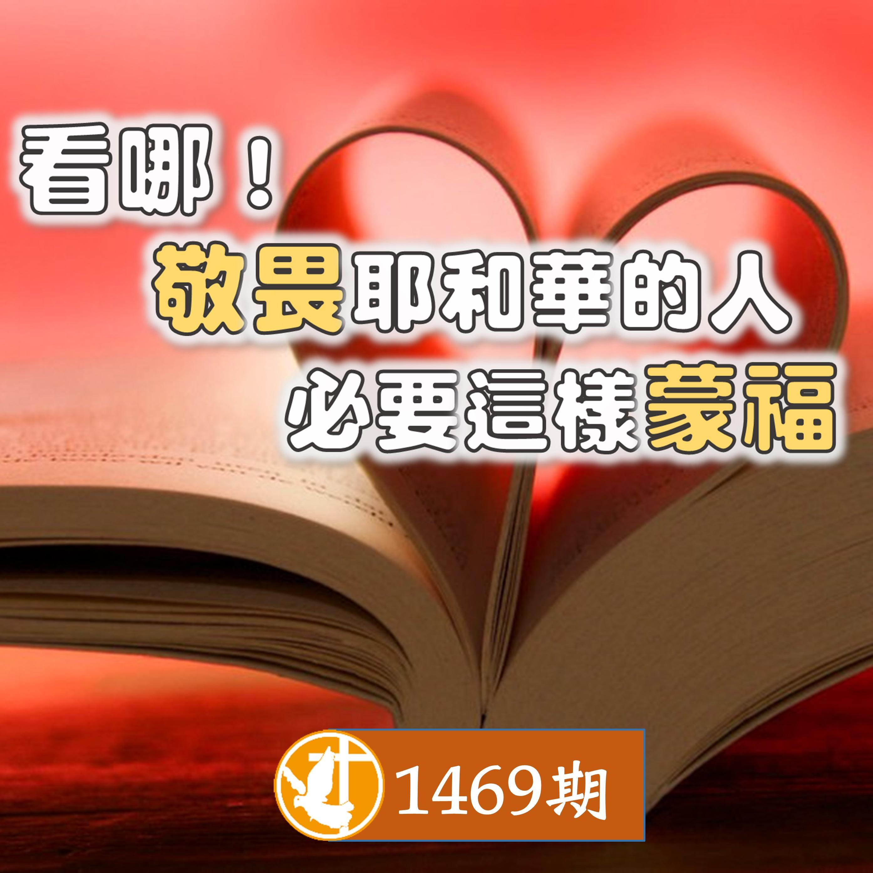 1469-1期 看哪!敬畏耶和華的人必要這樣蒙福~part.1