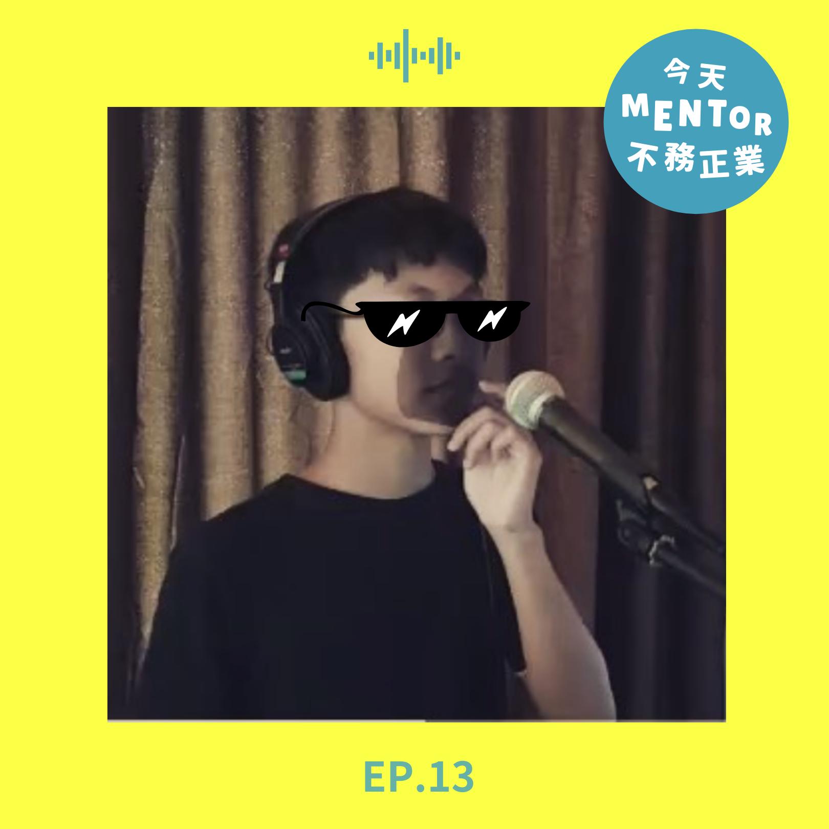 EP.13 復旦高中徐浩元:我種小白菜我也唱嘻哈、資深藻礁導覽員、我想成為中醫生 ft. 浩元