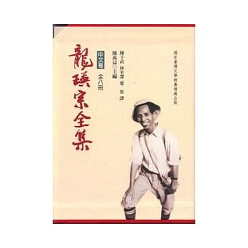 【用臺語講文學】EP.5 村姑娘逝矣
