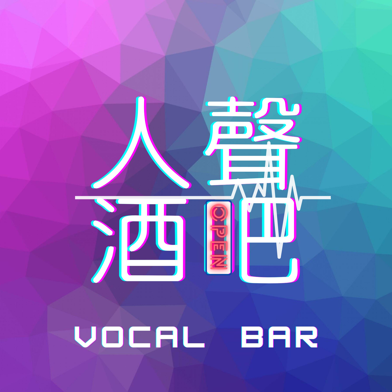 EP7.【訪問聊音樂】如何成為斜槓青年|feat.陳秉權